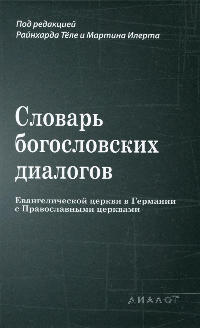 Словарь богословских диалогов Евангелической церкви в Германии с Православными церквами (1959-2013)