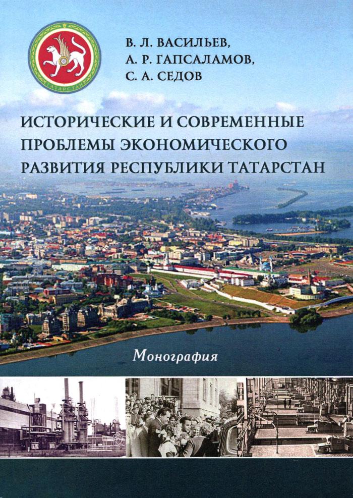Исторические и современные проблемы экономического развития республики Татарстан
