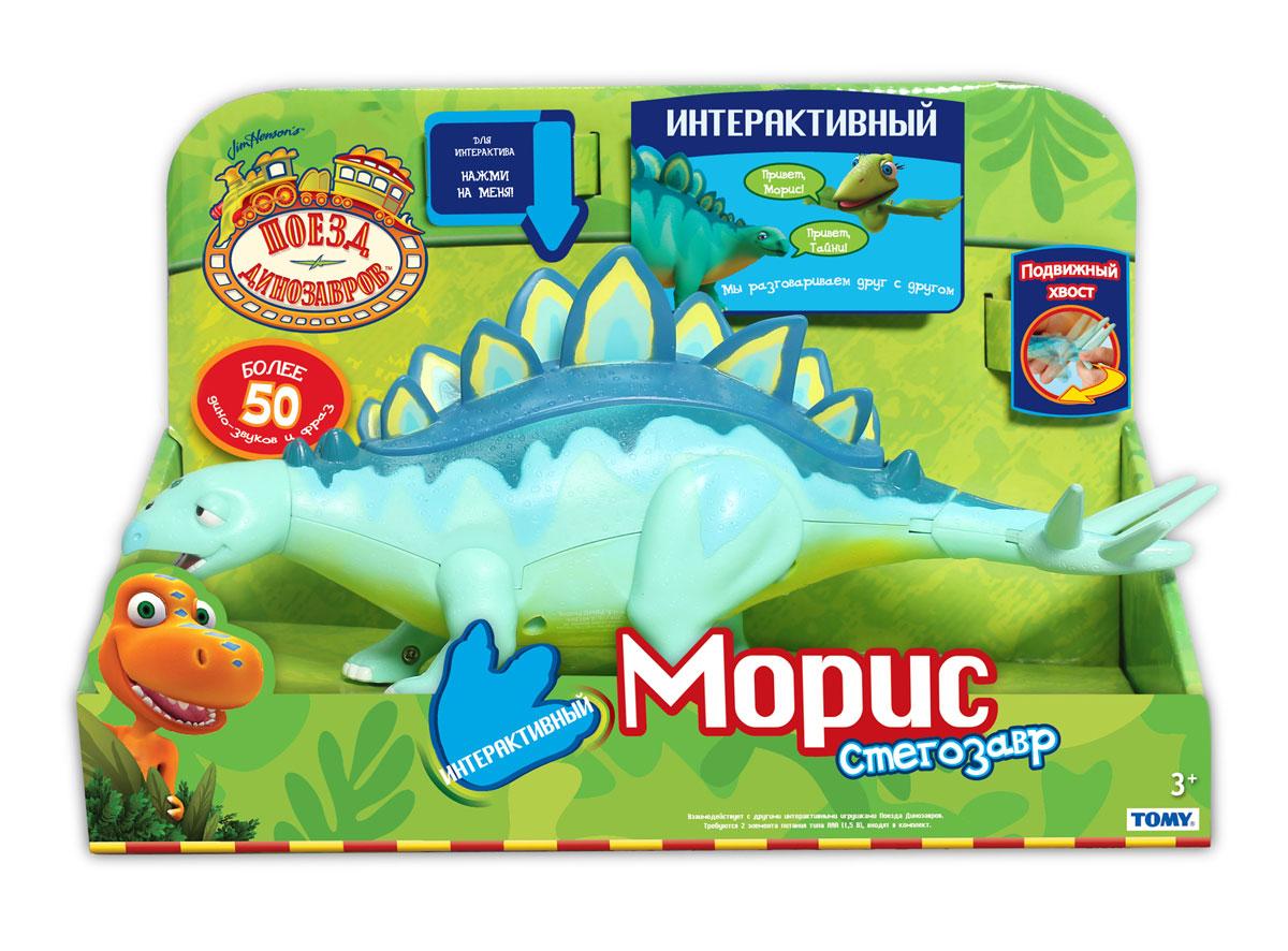 Интерактивная игрушка Tomy Поезд Динозавров: Стегозавр Морис набор фигурок tomy поезд динозавров мистер птеранодон дерек и олли