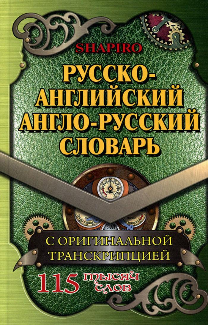 В. Шапиро Русско-английский, англо-русский словарь. 115 тысяч слов с оригинальной транскрипцией запоминайка английский порядок слов в англ предлож
