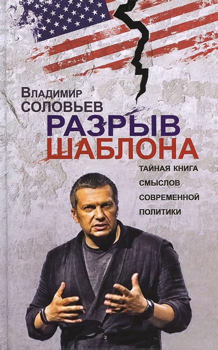 Владимир Соловьев Разрыв шаблона. Тайная книга смыслов современной политики