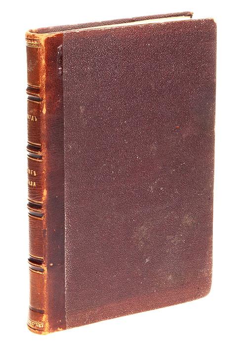 Талмуд. О книге Кагала (конволют) the poetry of religious sorrow in early modern england