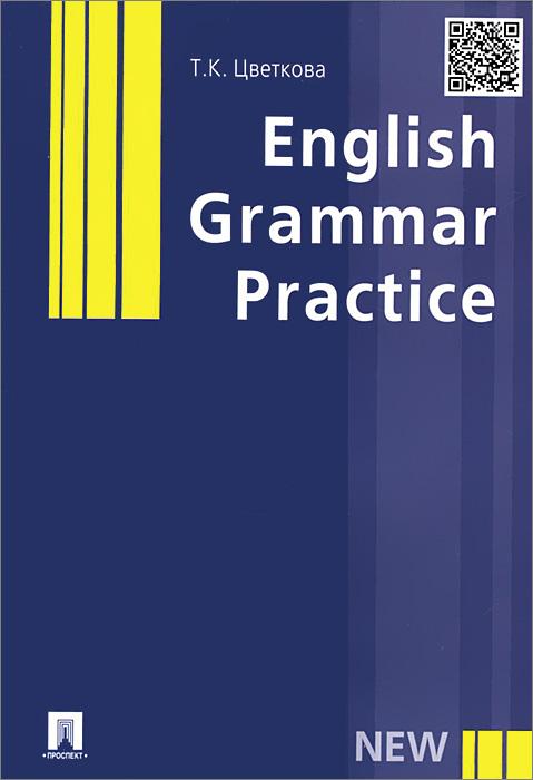 Т. К. Цветкова English Grammar Practice. Учебное пособие порядковые числительные