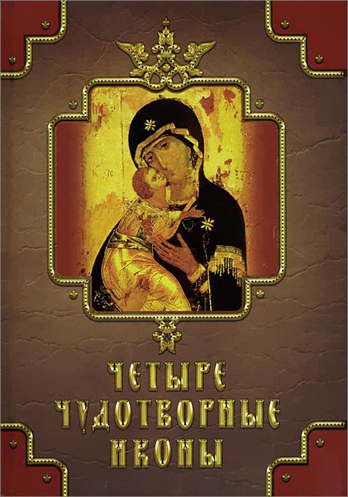 Вера Державная, Инна Серова, Александра Монахова, Нина Баскакова Четыре чудотворные иконы шестидесятничество казанских лет