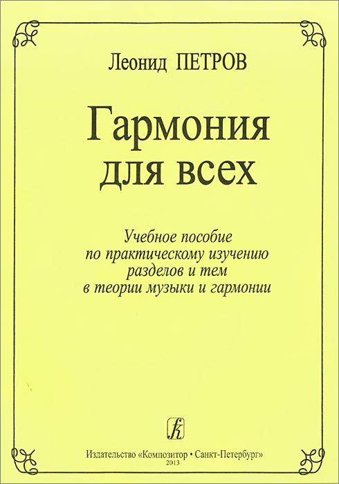 Zakazat.ru: Гармония для всех. Учебное пособие. Леонид Петров