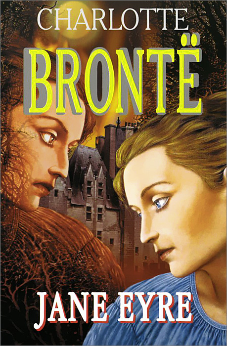Charlotte Brontё Jane Eyre charlotte olympia обувь