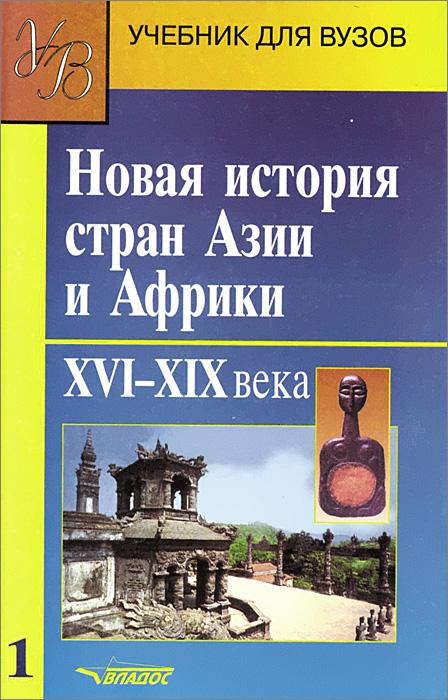 Новая история стран Азии и Африки. Учебник. В 3 частях. Часть 1