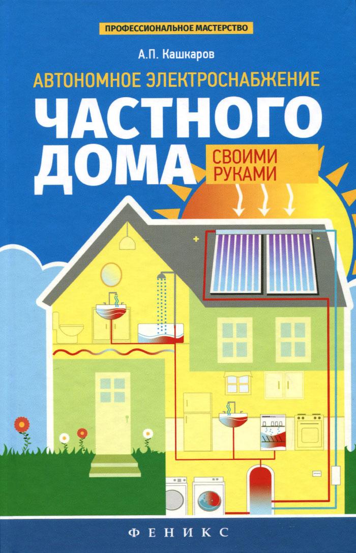 А. П. Кашкаров Автономное электроснабжение частного дома