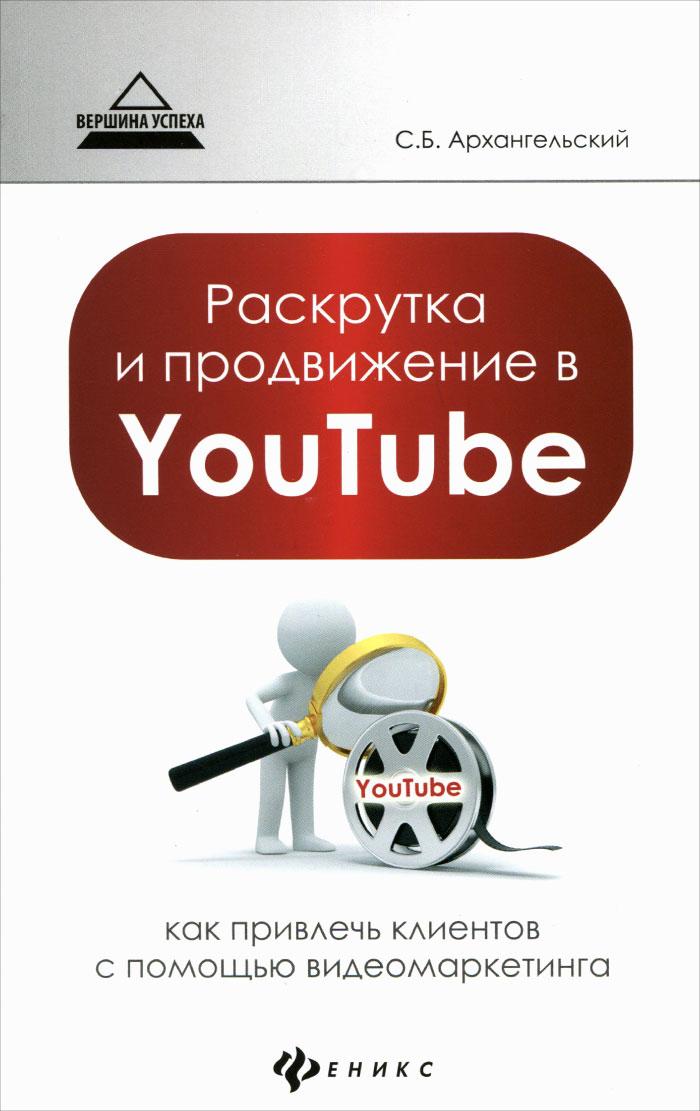 Скачать Раскрутка и продвижение в YouTube. Как привлечь клиентов с помощью видеомаркетинга быстро