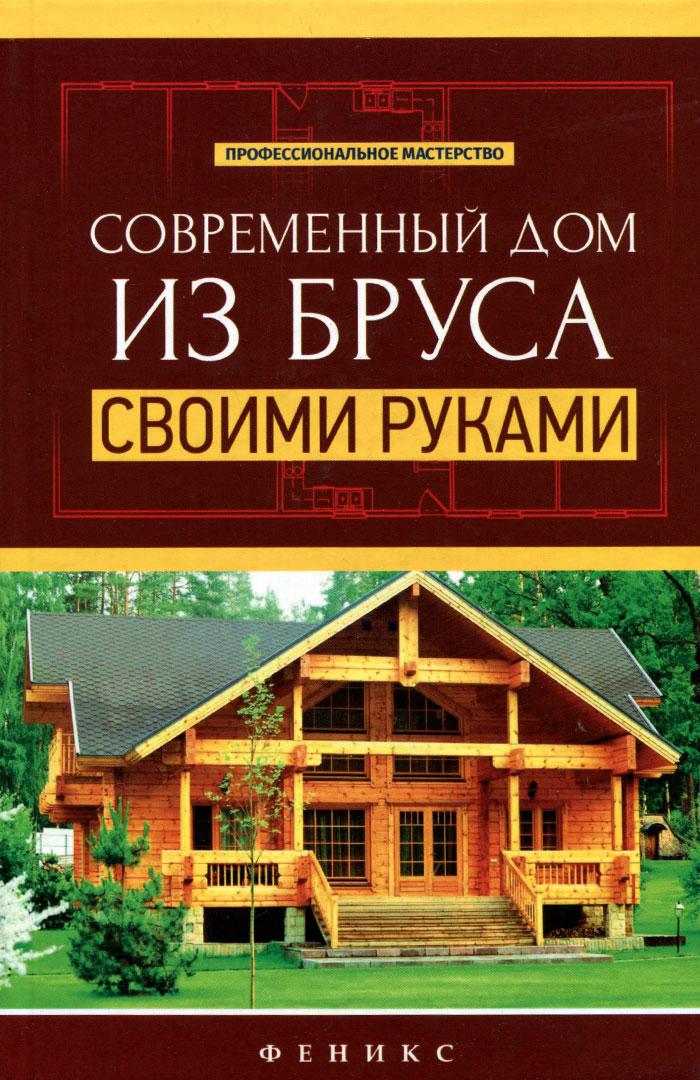 В. С. Котельников Современный дом из бруса своими руками