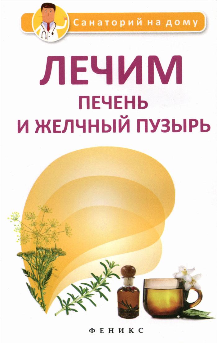 Г. К. Сергеева Лечим печень и желчный пузырь юлия савельева эффективное лечение болезней печени
