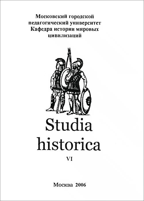 Studia historica. Выпуск 6 охотничий сборник выпуск 1
