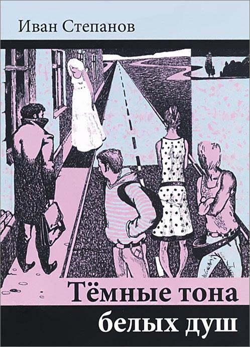 Иван Степанов Темные тона белых душ