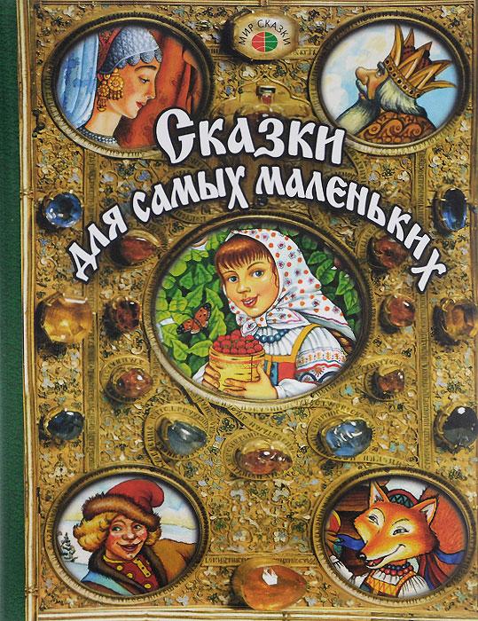 Сказки для самых маленьких умка книга со звуком лиса и волк русские народные сказки союзмультфильм