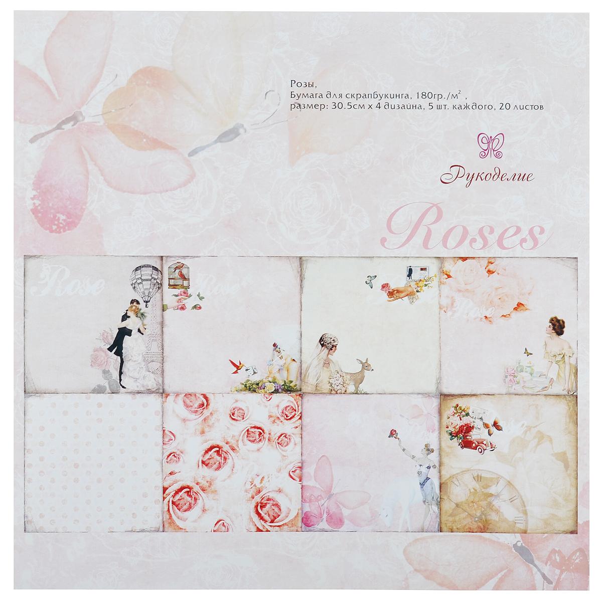 Набор бумаги для скрапбукинга Розы, 30,5 см х 30,5 см, 20 листов693197Набор бумаги для скрапбукинга Розы позволит создать красивый альбом, фоторамку или открытку ручной работы, оформить подарок или аппликацию. Набор включает 20 листов из плотной бумаги: 4 дизайна по 5 листов. Листы с двухсторонним рисунком. Скрапбукинг - это хобби, которое способно приносить массу приятных эмоций не только человеку, который этим занимается, но и его близким, друзьям, родным. Это невероятно увлекательное занятие, которое поможет вам сохранить наиболее памятные и яркие моменты вашей жизни, а также интересно оформить интерьер дома.Размер бумаги: 30,5 см х 30,5 см. Плотность бумаги: 180 г/м2.
