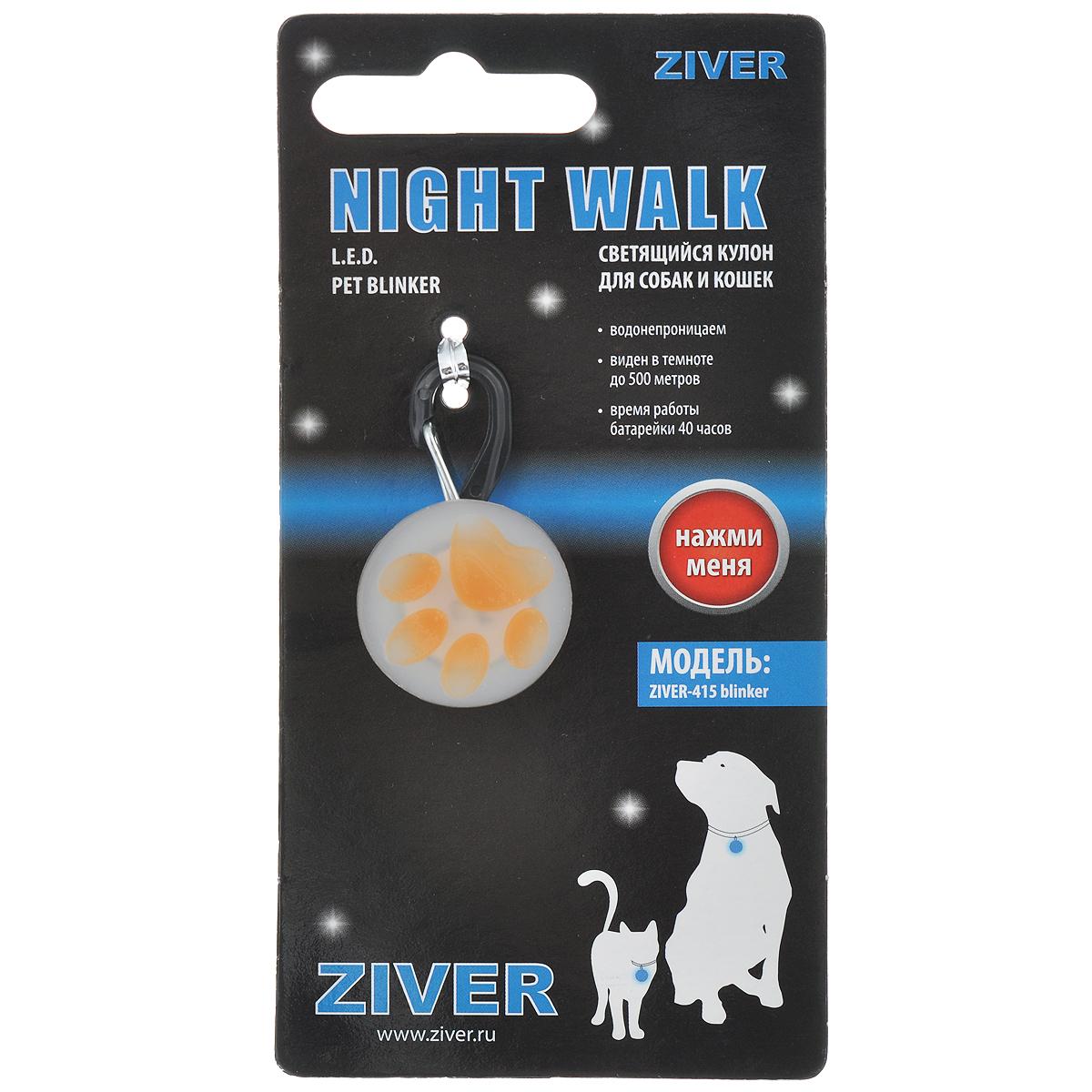 Кулон-блинкер Ziver-415 для кошек и собак, светящийся, цвет: оранжевый40.ZV.070Кулон-блинкер Ziver-415 выполнен из высококачественного пластика и металла в виде круглой подвески и декорирован рельефом в форме лапы. Это небольшой и легкий кулон обеспечит безопасность вашей кошке и собаке. Особенности: - один режим мигания, - в темное время виден на расстоянии до 500 метров, - удобный крепкий карабин для ошейника или шлейки, - маленький размер (подходит для всех пород собак), - работает от одной батарейки типа СR927 (входит в комплект), - 100% водонепроницаем (можно погружать в воду и нырять),- работает при температуре от 15°C до 30°C.