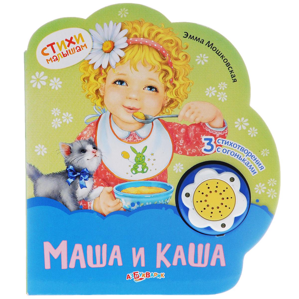 Эмма Мошковская Маша и каша. Книжка-игрушка послушай дорогая
