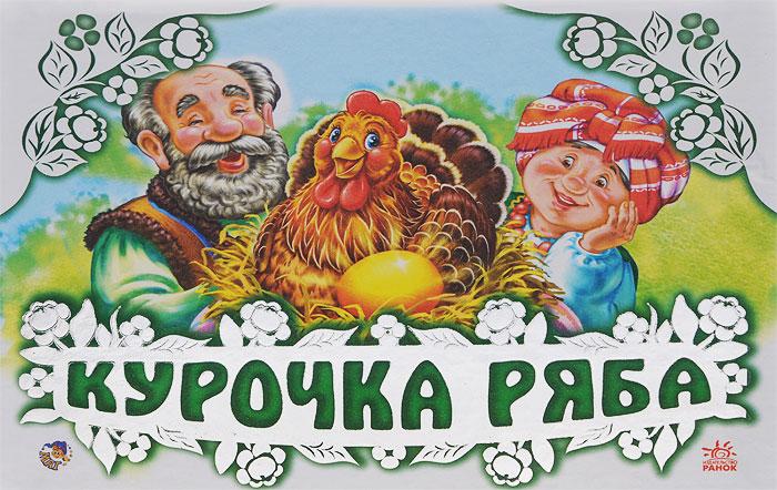 Zakazat.ru: Курочка Ряба. Книжка-панорамка