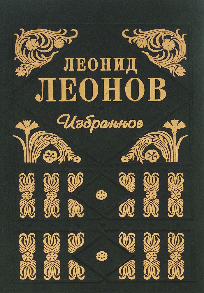 Леонид Леонов Леонид Леонов. Избранное мастера русского балета
