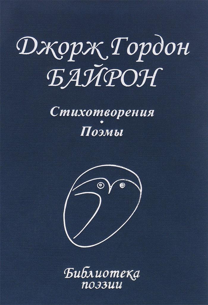 Джордж Гордон Байрон Джордж Гордон Байрон. Стихотворения и поэмы купить книги байрон кейти