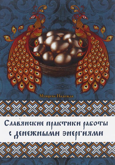 Славянские практики работы с денежными энергиями. Надежда Мунцева