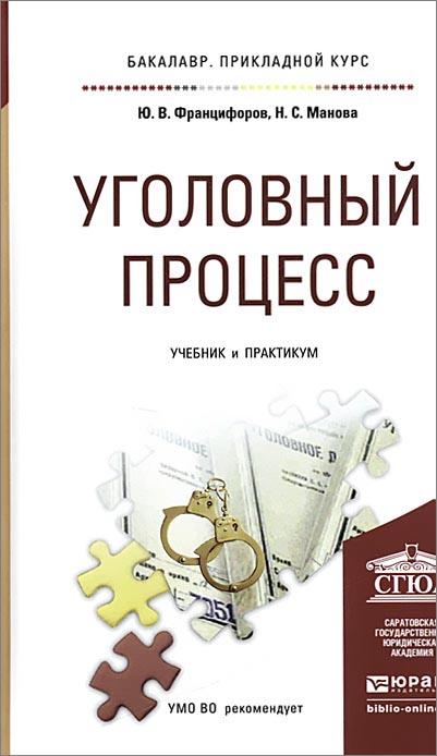 Ю. В. Францифоров, Н. С. Манова Уголовный процесс. Учебник и практикум н с манова уголовный процесс учебник