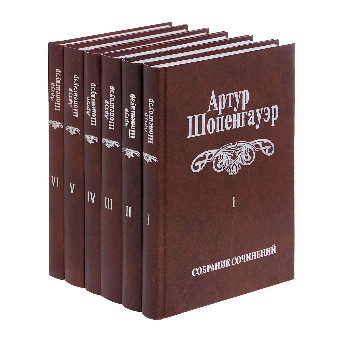 Артур Шопенгауэр Артур Шопенгауэр. Собрание сочинений в 6 томах (комплект из 6 книг) собрание сочинений в 6 томах