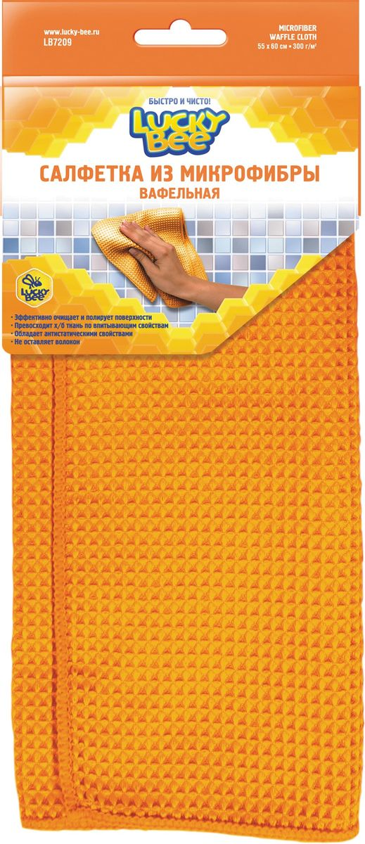 Салфетка из микрофибры для уборки Lucky Bee Вафельная, цвет: оранжевый, 55 см х 60 смLB7209Салфетка Lucky Bee Вафельная обладает уникальной фактурной тканью из микрофибры с пирамидальными ячейками. Благодаря особой геометрии и укрепленному основанию ячеек салфетка эффективно очищает поверхности из различных материалов. Прочные нити основания бережно отслаивают частицы загрязнений, которые втягиваются внутрь ячеек и удерживаются между волокнами ткани. За счет особой формы ячеек увеличена площадь рабочей поверхности салфетки, что позволяет ей впитывать в 5 раз больше своего веса. Высокопрочные полимерные ткани устойчивы к истиранию и деформации. Салфетка Lucky Bee Вафельная быстро удаляет сложные загрязнения с кухонных плит, холодильников и другой бытовой техники, кафеля, сантехники, водопроводных кранов. Может использоваться для сухой и влажной уборки, в том числе с моющими средствами. Не оставляет разводов и ворсинок.Размер салфетки: 55 см х 60 см.