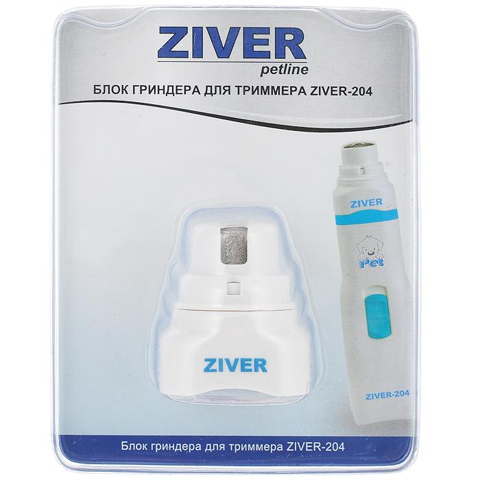 Блок гриндера для триммера  Ziver-204 , цвет: белый - Товары для ухода (груминг)