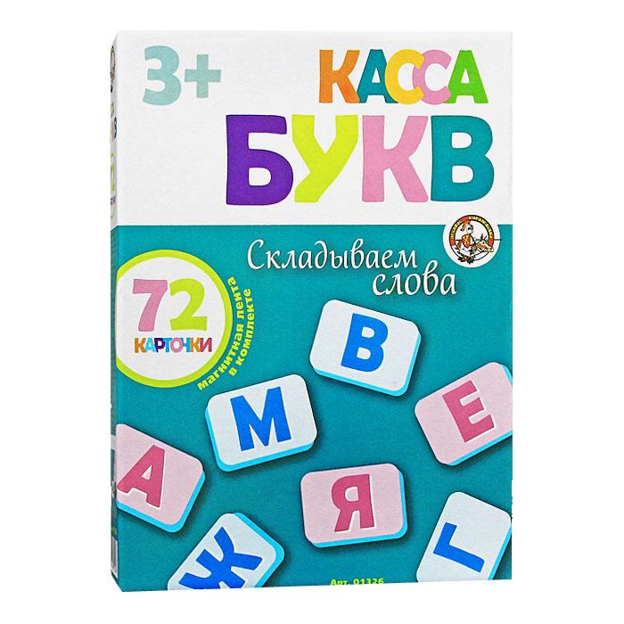 Касса букв Десятое королевство Складываем слова набор букв рус алфавита цифр и знаков магнитная касса h35 мм 78 шт десятое королевство