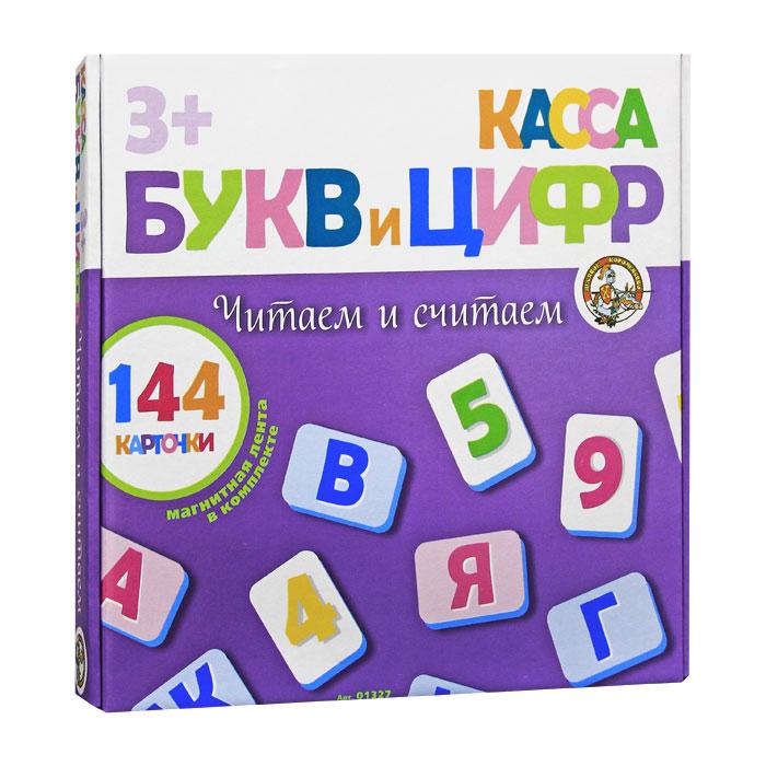 Касса букв и цифр Десятое королевство Читаем и считаем набор букв рус алфавита цифр и знаков магнитная касса h35 мм 78 шт десятое королевство