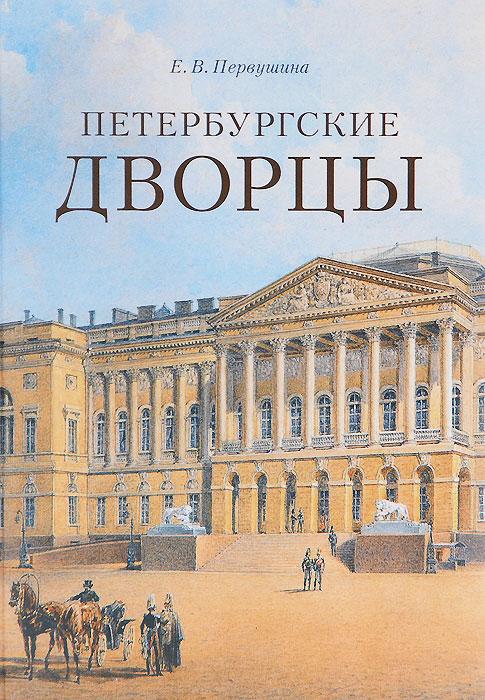 9785934374106 - Е. В. Первушина: Петербургские дворцы - Книга