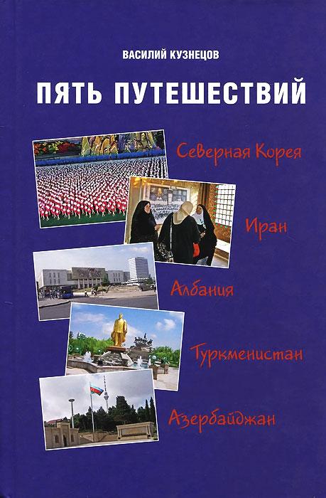 Василий Кузнецов Пять путешествий джехангир дорри мой родной иран