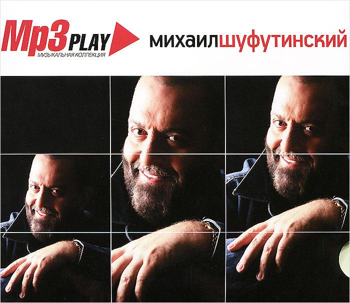 Михаил Шуфутинский Михаил Шуфутинский (mp3)
