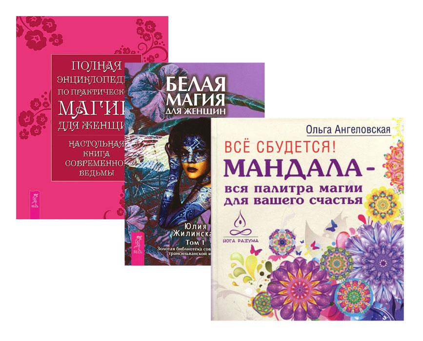 Все сбудется. Белая магия для женщин. Полная энциклопедия по практической магии для женщин (комплект из 3 книг)
