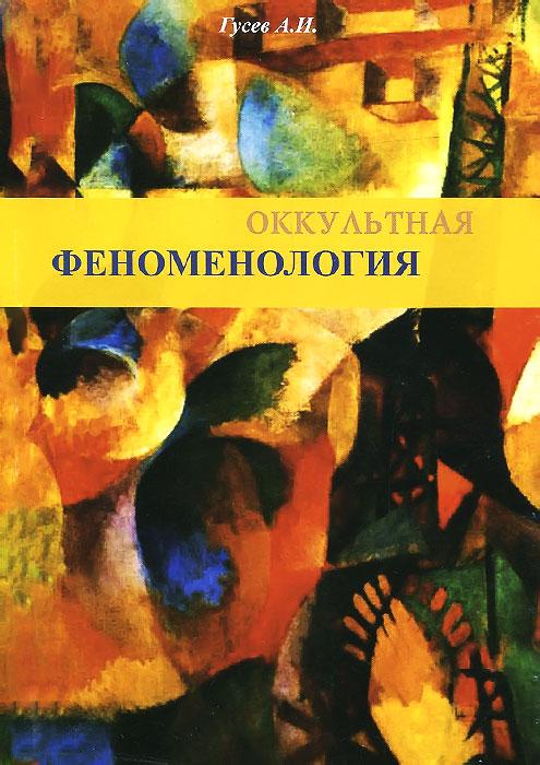 Оккультная феноменология. А. И. Гусев