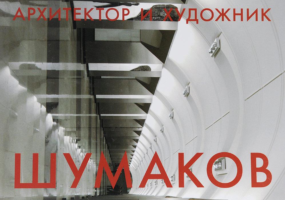 М. В. Жданова Архитектор и художник. Шумаков знаменитости в челябинске