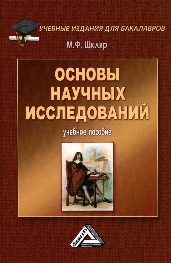 Основы научных исследований. Учебное пособие. М. Ф. Шкляр