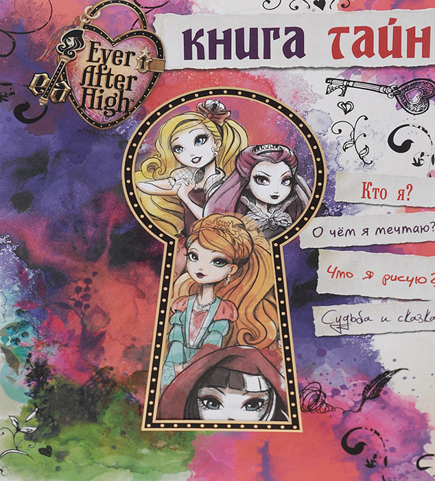 Ever After High. Книга тайн ever after high пазл 500a чем 00675