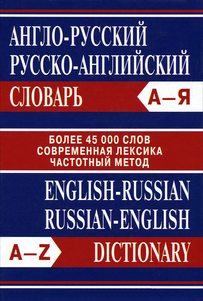 Англо-русский, русско-английский словарь / English-Russian, Russian-English Dictionary collins essential chinese dictionary