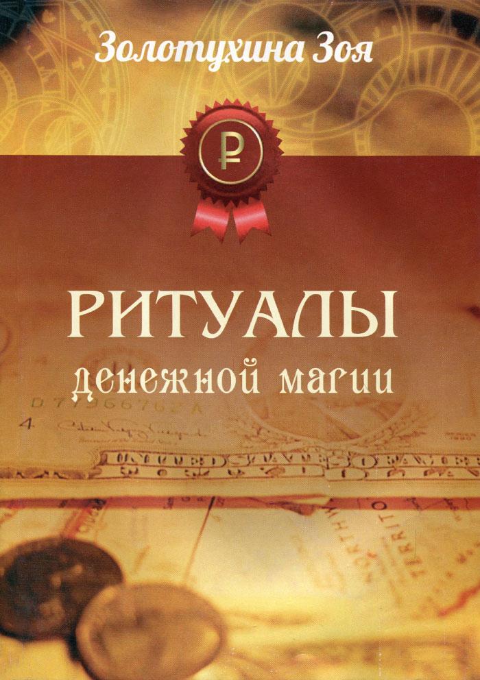 Ритуалы денежной магии. Зоя Золотухина