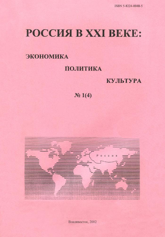 Россия в XXI веке. Экономика, политика, культура, №1(4), 2002  книги эксмо россия и мир в xxi веке