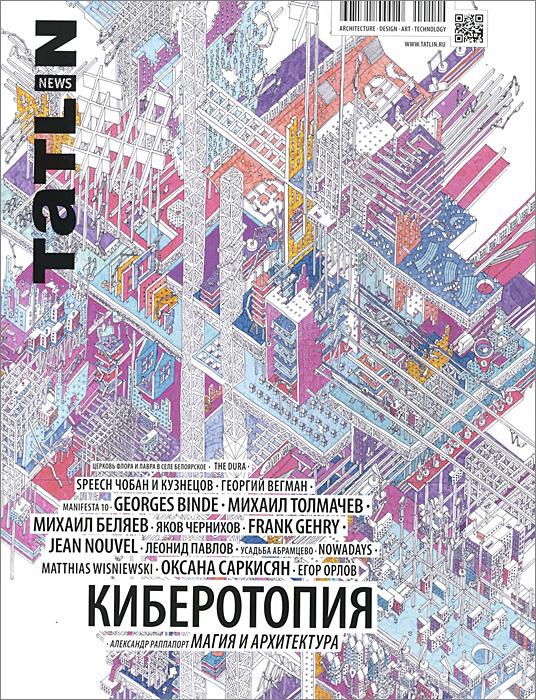 Tatlin News, №1(82)140, 2015 news