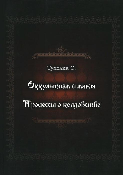 Оккультизм и магия. Процессы о колдовстве. С. Тухолка