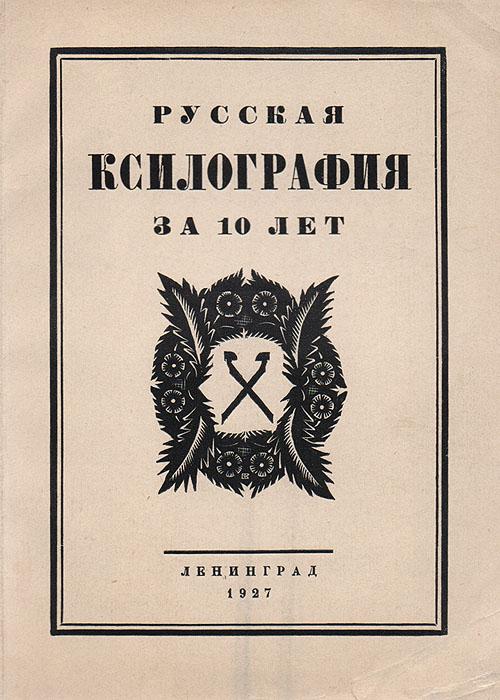 Русская ксилография за 10 лет каталог выставки эпохи западно европейской гравюры
