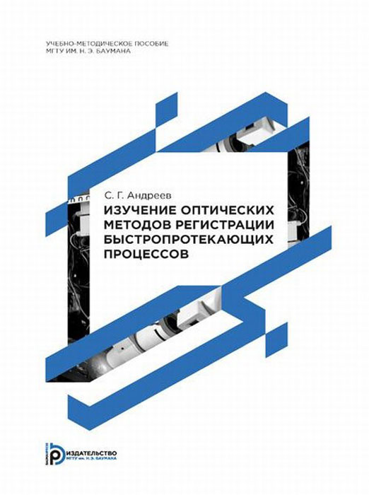 Изучение оптических методов регистрации быстропротекающих процессов. С. Г. Андреев
