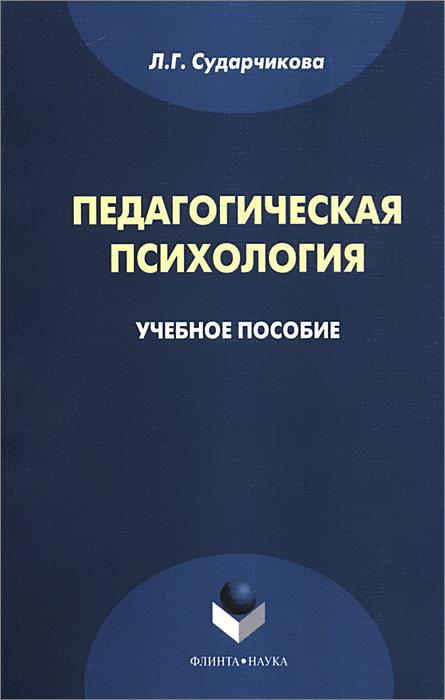 Л. Г. Сударчикова Педагогическая психология. Учебное пособие