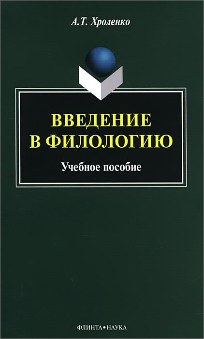 Введение в филологию. Учебное пособие