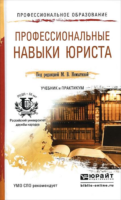 Профессиональные навыки юриста. Учебник и практикум