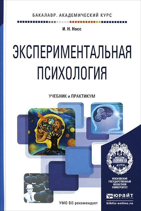 Экспериментальная психология. Учебник и практикум
